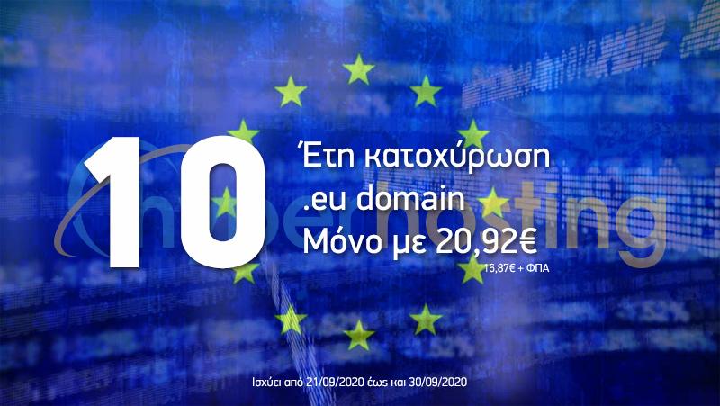 10 years eu offer